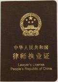 惠州刑事律師 取保候審律師 緩刑律師免費咨詢電話
