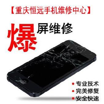 重庆三星手机维修中心苹果恒远爆屏破屏v苹果iphone4s有时候接不到电话图片