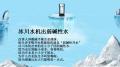 洛陽低氘冰川水機源頭廠家