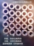 不銹鋼模具材料HQ39熱作不銹鋼模具材料HQ39