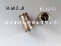 快插直通氣動快速接頭PU軟管接頭不銹鋼304材質