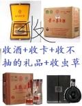 广平 广平县城哪里有意彩app回收烟酒的确时报价