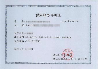 上海保安服务许可证办理