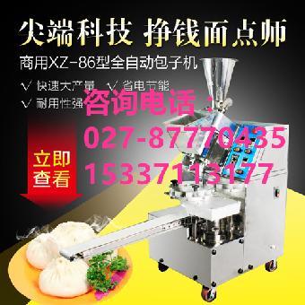 咸宁做汤包的视频嘉鱼小笼包子机赤壁包包子期货仓开机器图片