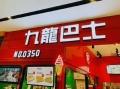 九龍巴士奶茶培訓項目?