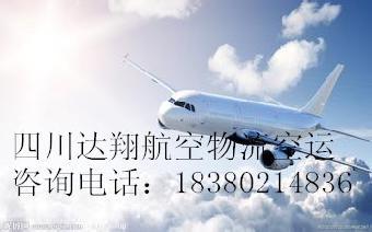 从成都空运仪器设备当天到稻城亚丁一成都到西墙绘模板图片