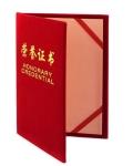 西安榮譽證書燙金榮譽證書培訓證書