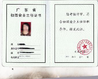 广东省安全主任证取消_深圳安全主任考试时间_安全主任证