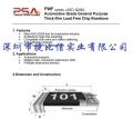 臺灣PDC信昌FWF系列車規級電阻產品特性