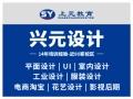 徐州平面设计培训班费用,在徐州云龙区上元教育