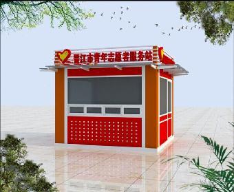 宁德岗亭专业生产 宁德移动式青年志愿者服务站选赢隆