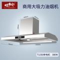 商用不銹鋼煙機550w大功率吸油煙機T1250
