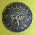 大清銅幣廣東省造值多少錢 值多少錢哪里可以出手