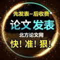 《中學歷史教學參考》中文核心刊物約稿