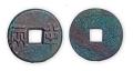 全國大量征集古錢幣