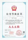 四川索安机电提供3A信用等级的消防工程服务