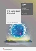 2021年深圳跨境電商展