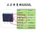 S203ZL固態繼電器希曼頓XIMADEN可控硅模