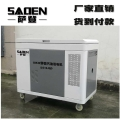 薩登10千瓦15千瓦靜音汽油發電機組
