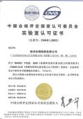 UN38.3的電池認證標準