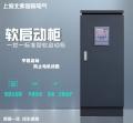 中文操作一控一按键式智能软启动柜