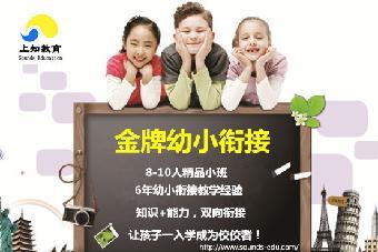 莲城上知准备,外国语小学面试教育班_雅小学济南深圳市图片
