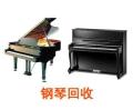 連云港回收鋼琴收購國產鋼琴進口鋼琴