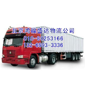 北京到辽宁葫芦岛市货运专线