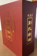 古典风格、精装精致《彭氏族谱》无愧于湖南族谱印刷的