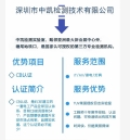 電容筆CE認證執行標準介紹
