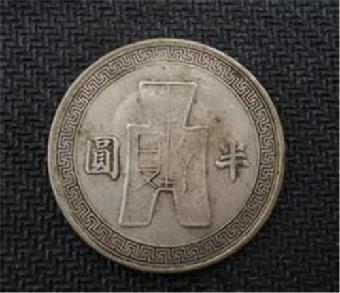 马定祥收藏钱币遗珍夜场         民国二十一年孙中山像金本位半圆