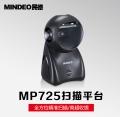 民德MP725,1D 2D桌面影像掃描器