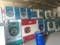 阜新開洗衣店的二手機器多少錢,二手ucc全自動干洗