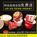 一次性纸碗打包外卖快餐盒定做制