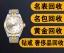 济南高价意彩app回收名表最高赔率公司