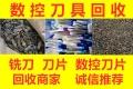 深圳觀瀾廢鎢鋼刀具數控刀粒高速鋼三豐量具回收
