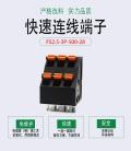 免螺絲 彈簧式PCB接線端子 KFM736H