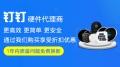 北京釘釘硬件代理商 釘釘考勤機批發零售