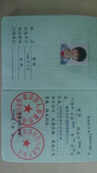 西安物业经理考试时间全国项目经理报名中_志