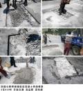 水泥路面坑槽2小时修补通车材料