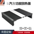 惠州铝型材散热片供应商 智高定做车功放型散热器