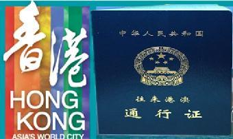 从珠海机场去澳门团体旅游签证过关_志攻略成精卫生巾了我家图片