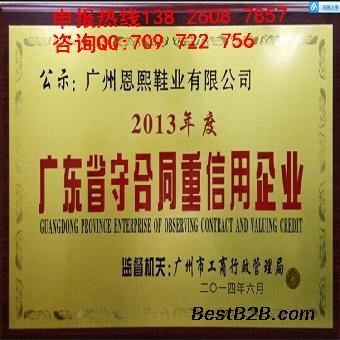 深圳在哪办理守合同重信用企业证书