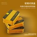 铰链式经典密封便携式铁盒子 食品糖果干果包装盒