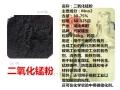 天然二氧化錳粉、湖南廠家直銷