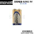 MAXELL 9V電池 萬勝9V 麥克風電池