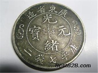 光绪元宝广东省造上海私下交易怎么样