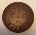四川銅幣50文拍賣價格真假怎么看