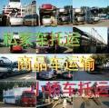 青島到寧波托運小汽車 哪一家好呢