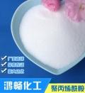 渭南聚丙烯酰胺水溶性聚合物-鴻暢品質上乘